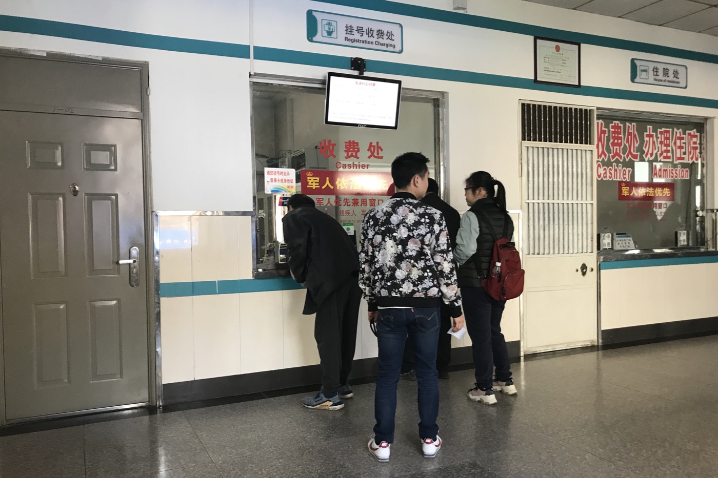 Beijing Hospital. Step 1: Registration